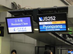 airport to pyongyang