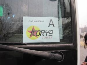 koryo sign